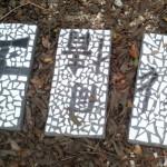 dan mueller mosaic garden stones